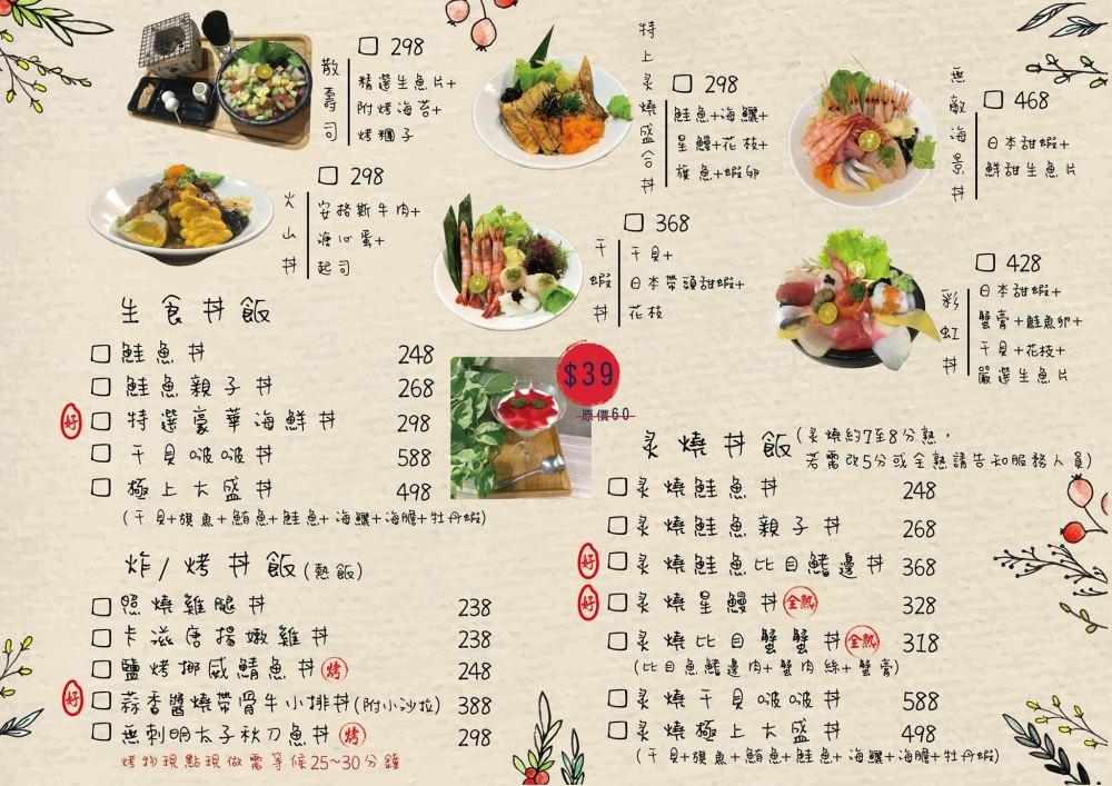 拾飯日式料理 菜單 2021
