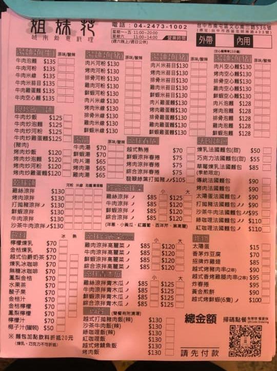 姐妹花越南料理 菜單 2021