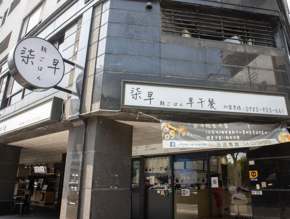柒早日式早午餐 台中南區忠明南路