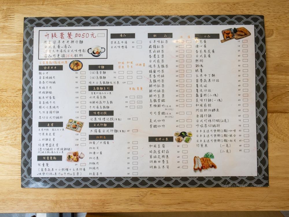 柒早日式早午餐 菜單