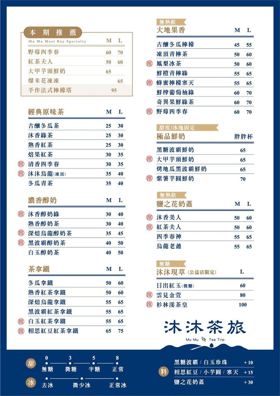 沐沐茶旅菜單 2021年9月