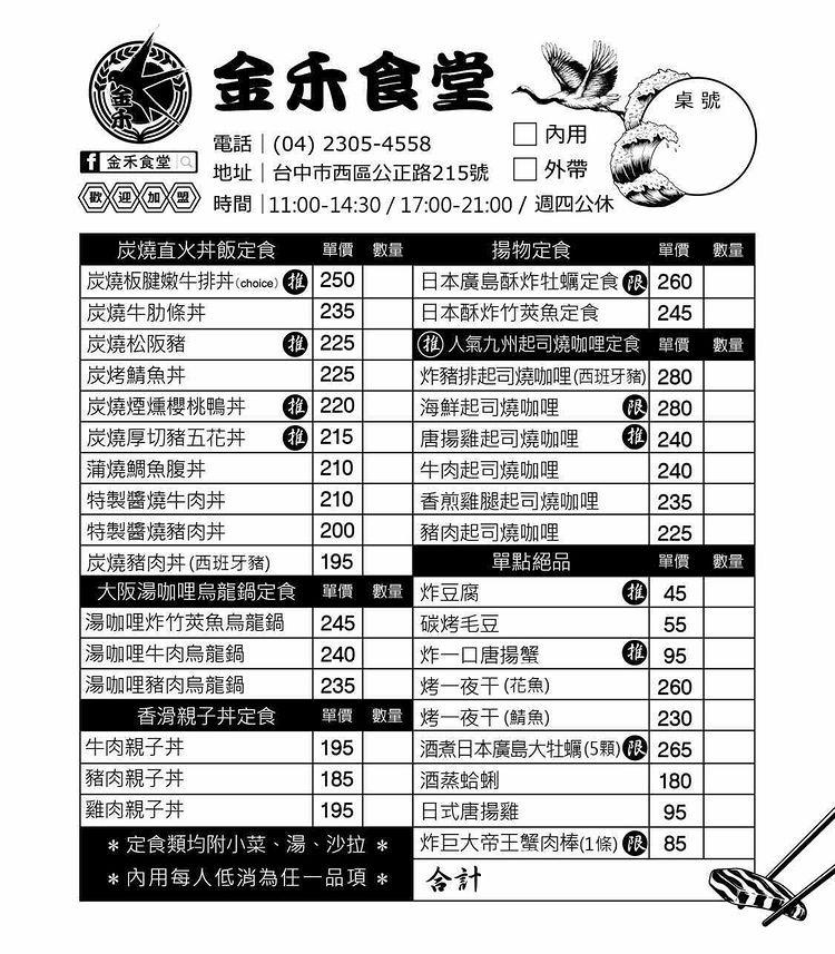 金禾食堂菜單 2021年10月
