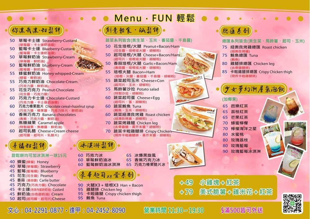 Fun輕鬆鬆餅店 菜單