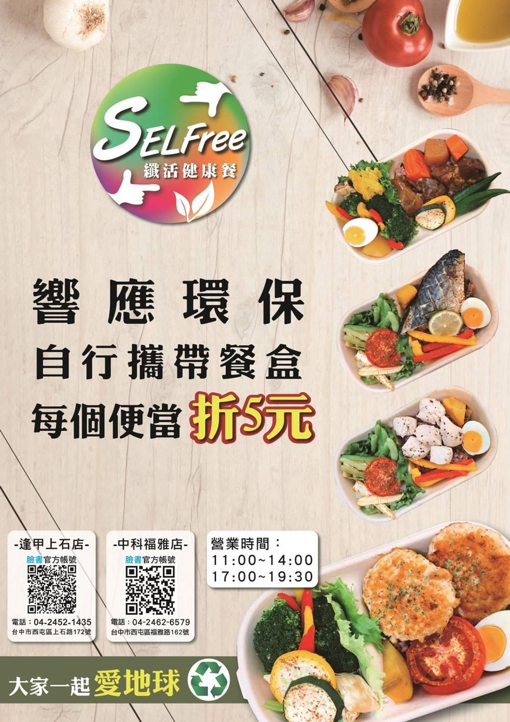 SELFree纖活健康餐 菜單