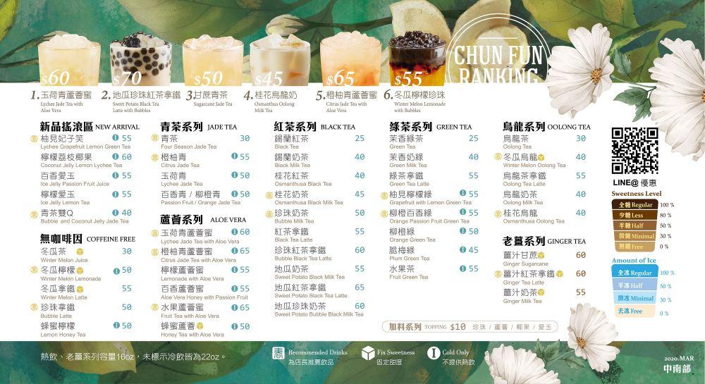 春芳號 2020年最新菜單 中南部