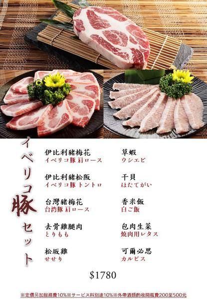 赤坂屋日式燒肉2019菜單