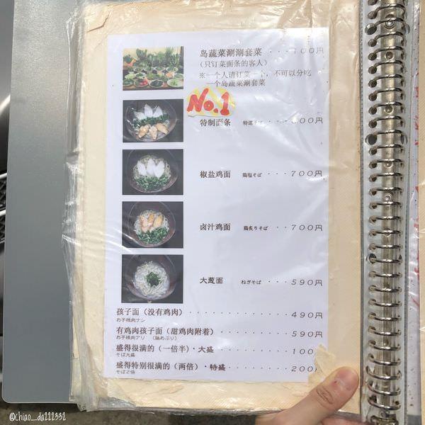 初代沖繩麵王鶏そば屋いしぐふー