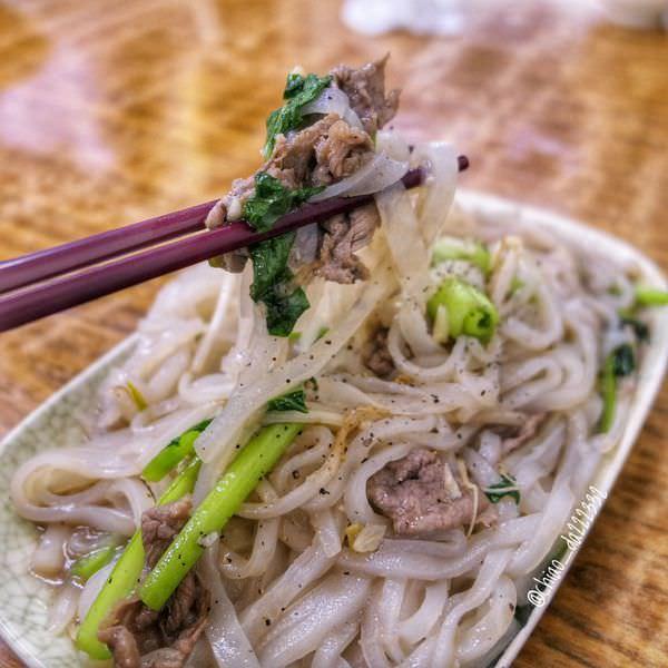 樂業路越南小吃 牛肉炒河粉