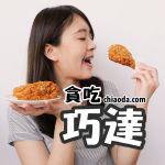 貪吃巧達 In Taichung | 台中美食 各地美食