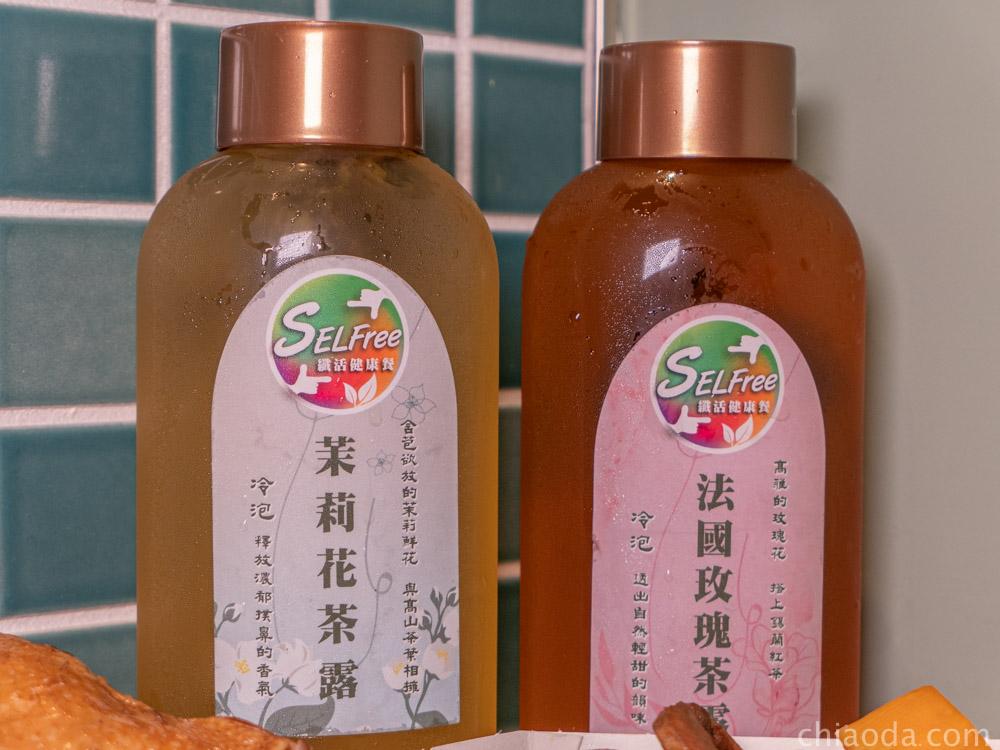 selfree纖活健康餐 冷泡茶