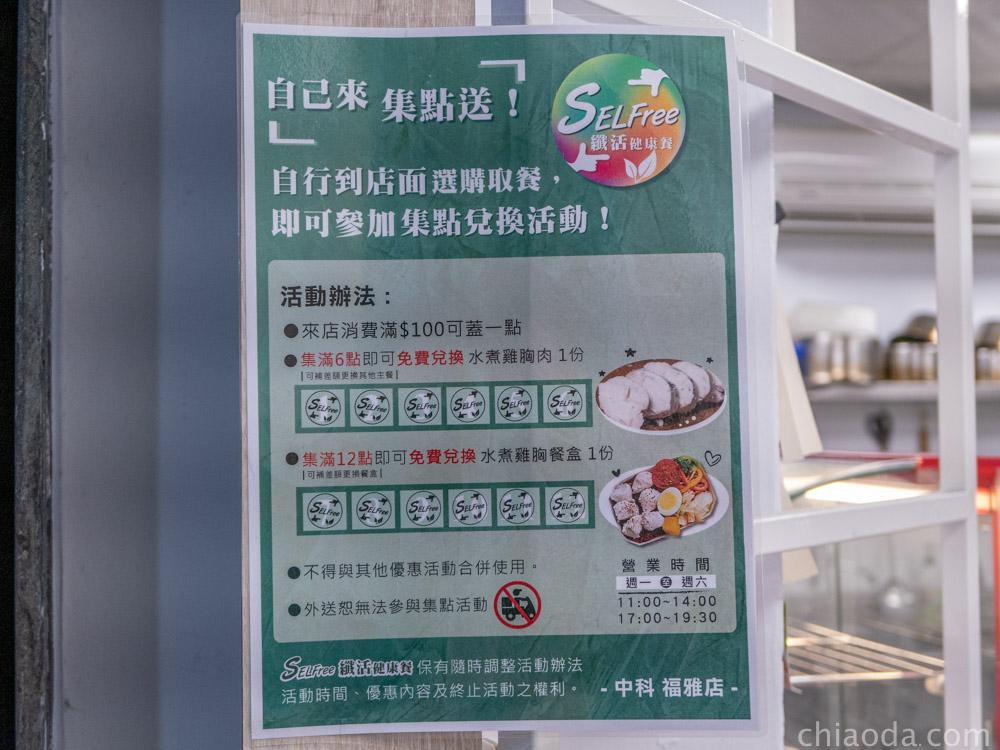 SELFree纖活健康餐 中科福雅店 菜單