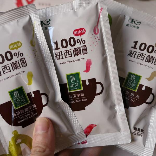 歐可茶葉|無添加奶精的[真]奶茶粉 喝即溶奶茶也可以很健康!