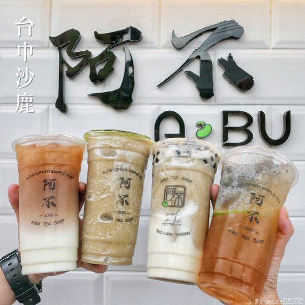 阿不綠豆沙 靜宜商圈飲料新選擇(大雅也有分店)使用高大鮮乳的紅茶牛奶!