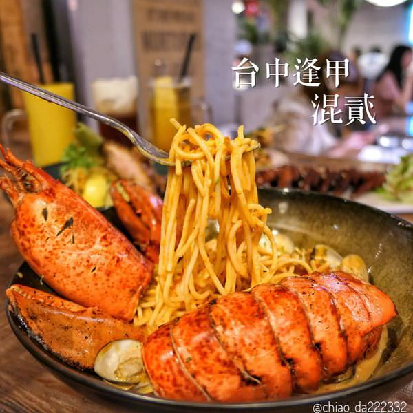 HUN貳|逢甲夜市也吃得到龍蝦義大利麵 2019新菜色搶先發