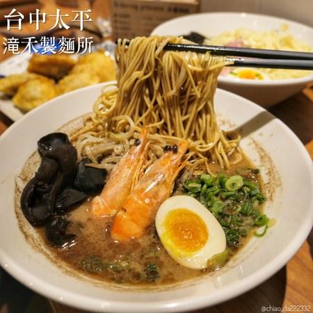 台中太平|滝禾製麵所 好吃又不膩的日式拉麵