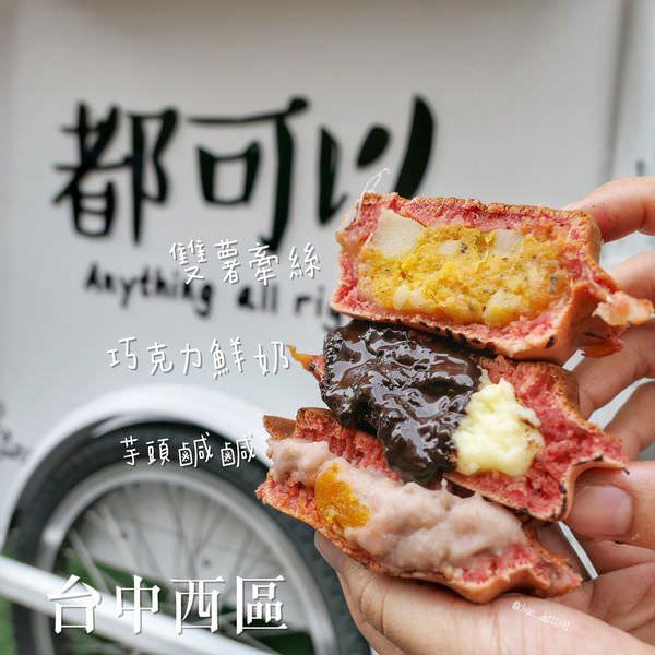 台中西區|都可以車輪餅 隱身在美村路旁小巷子的夢幻粉紅車輪餅!! 竟然有賣鹹蛋黃口味!!!