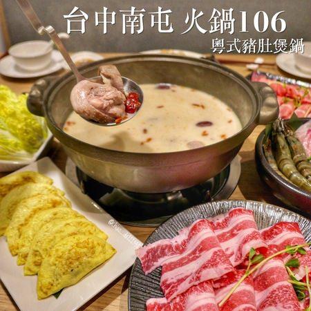 台中南屯|火鍋106粵式豬肚煲鍋公益店 公益路新開幕超美味粵式火鍋