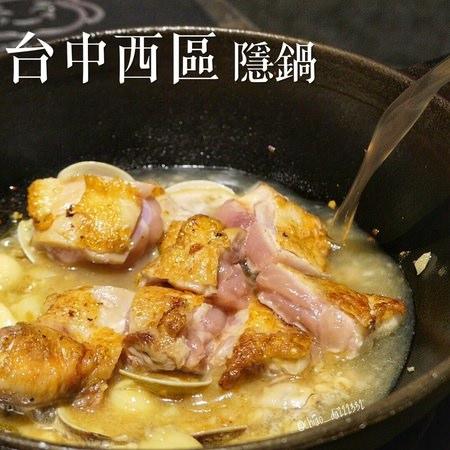 隱鍋|勤美周邊的厲害特色火鍋 有15種特色湯頭(附完整菜單)