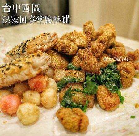 台中西區|洪家回春堂(中美總堂) 向上市場宵夜推薦 用中藥醃的『回春炸雞』