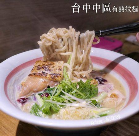 有囍拉麵|台中柳川、火車站周邊 日本人開的超厲害雞白湯拉麵